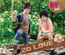 DJCD 愛弐と開拓☆2D LOVE in 北海道<上巻>(豪華盤)/CD/MESC-0107画像