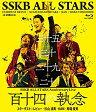 SSKB ALL STARS Anniversary Live【百十四の執念】/Blu-ray Disc/TRJB-001