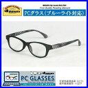 PC Glasses PH55BZB パソコングラス ブルーライトカットレンズ眼鏡