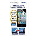 【ノングレア画面保護フィルム】 apple iPod touch 第4世代用(耐指紋フィルム)