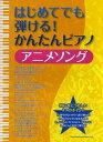 楽譜 はじめてでも弾ける!かんたんピアノ アニメソング ハジメテデモヒケルカンタンピアノアニメソング