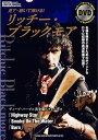 楽譜 見て・聴いて弾ける  リッチー・ブラックモア(DVD付)