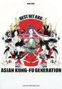 楽譜 ASIAN KUNG-FU GENERATION BEST HIT AKG バンド・スコア