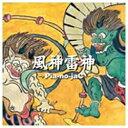 風神雷神/CD/XQFP-1004