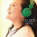 なないろの夢/CD/SHUV-1001