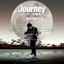 Journey-アコギ一本勝負-/CD/SMRA-1010