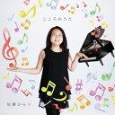 こころのうた/CD/SHUV-1002