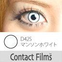 度なし Contact Films(コンタクトフィルム) マンスリー マンソンホワイト 1枚入 レンズ直径14.0mm画像