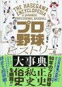 プロ野球ヒストリー大事典 /朝日新聞出版/長谷川晶一 朝日新聞出版 9784022517531
