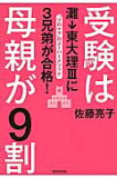 受験は母親が9割 灘→東大理3に3兄弟が合格!  /朝日新聞出版/佐藤亮子