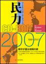 W>民力CD-ROM 2007 /朝日新聞出版/朝日新聞社 朝日新聞出版 9784023503199