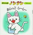 ノンタンおしっこし-し-   /偕成社/キヨノサチコ