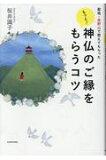 もっと! 神仏のご縁をもらうコツ 聖地・高野山で教えてもらった  /KADOKAWA/桜井識子