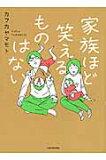 家族ほど笑えるものはない   /KADOKAWA/カフカヤマモト