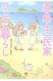 直島古民家シェア暮らし   /KADOKAWA/まつざきしおり