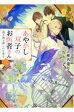 あやかし双子のお医者さん  3 /KADOKAWA/椎名蓮月