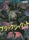 ブラックジャケットRPG /KADOKAWA/長田崇 角川書店 9784040728940