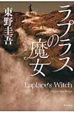 ラプラスの魔女   /KADOKAWA/東野圭吾