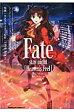 Fate/stay night[Heaven's Feel]  3 /KADOKAWA/タスクオ-ナ