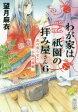 わが家は祇園の拝み屋さん  6 /KADOKAWA/望月麻衣