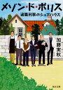 メゾン・ド・ポリス 退職刑事のシェアハウス  /KADOKAWA/加藤実秋画像