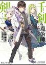 千剣の魔術師と呼ばれた剣士3 壮烈の傭兵は秘匿の皇女と森を駆ける 角川書店 9784041075647