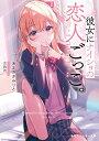 彼女にナイショの恋人ごっこ。 /KADOKAWA/あまさきみりと 角川書店 9784041117613