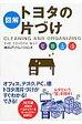 図解トヨタの片づけ   /KADOKAWA/OJTソリュ-ションズ
