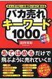 バカ売れキ-ワ-ド1000 キャッチコピ-が面白いほど書ける  カラ-改訂版/KADOKAWA/堀田博和
