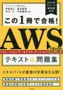 この1冊で合格! AWS認定ソリューションアーキテクト - アソシエイト テキスト&問題集 角川書店 9784046042033