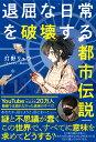 退屈な日常を破壊する都市伝説 /KADOKAWA/灯野リュウ 角川書店 9784046052100