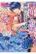 悪役令嬢は隣国の王太子に溺愛される  2 /KADOKAWA/ぷにちゃん