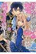 おこぼれ姫と円卓の騎士  反撃の号令 /KADOKAWA/石田リンネ
