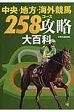 中央・地方・海外競馬258コース攻略大百科   /KADOKAWA/サラブレ編集部