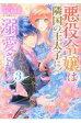 悪役令嬢は隣国の王太子に溺愛される  3 /KADOKAWA/ぷにちゃん