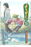 よつばと!  13 /KADOKAWA/あずまきよひこ