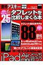 """タブレットを比較しまくる本 新型iPadから""""艦これ""""Win8タブまで全部わか  /KADOKAWA画像"""