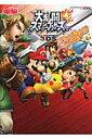 大乱闘スマッシュブラザ-ズforニンテンド-3DSファイナルパ-フェクトガイド 3DS  /KADOKAWA画像