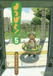 よつばと!  5 /KADOKAWA/あずまきよひこ