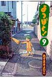 よつばと!  9 /アスキ-・メディアワ-クス/あずまきよひこ