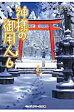 神様の御用人  6 /KADOKAWA/浅葉なつ