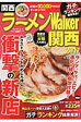 ラ-メンWalker関西  2017 /KADOKAWA