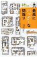 早く家に帰りたくなる!最高にハッピーな間取り   /KADOKAWA/タブチキヨシ