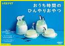 おうち時間のひんやりおやつ /KADOKAWA 角川書店 9784048968539