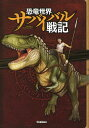恐竜世界サバイバルガイド 学研マーケティング 9784052053573