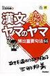 漢文ヤマのヤマ   パワ-アップ版/学研教育出版/三羽邦美