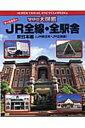 JR全線・全駅舎 オ-ルカラ- 東日本編(JR東日本・JR北海 /学研プラス/曽根悟画像