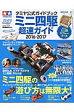 ミニ四駆超速ガイド タミヤ公式ガイドブック 2016-2017 /学研プラス