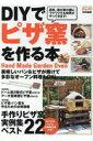 DIYでピザ窯を作る本 /学研プラス 学研マーケティング 9784056112542