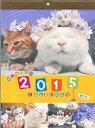 かご猫シロは花盛りカレンダ-  2015 /学研プラス画像